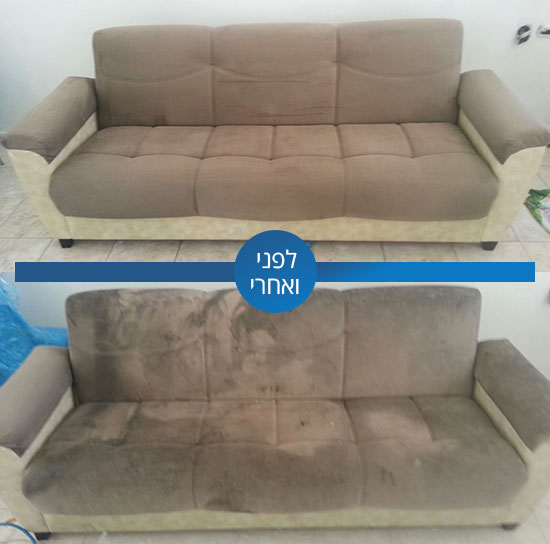 ניקוי ספה מבד לפני ואחרי